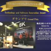 Live 8Kp60 Demo Based on World's First Single-Card 8K HEVC Encoder Board Wins Award at CEATEC!